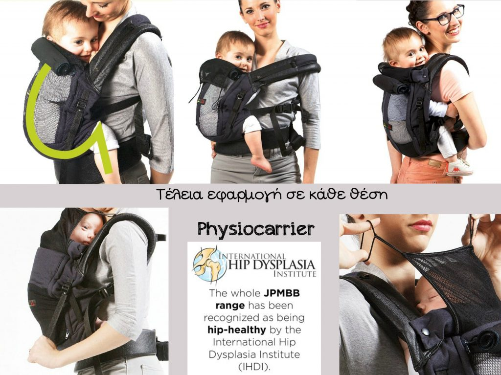 physiocarrier all positions