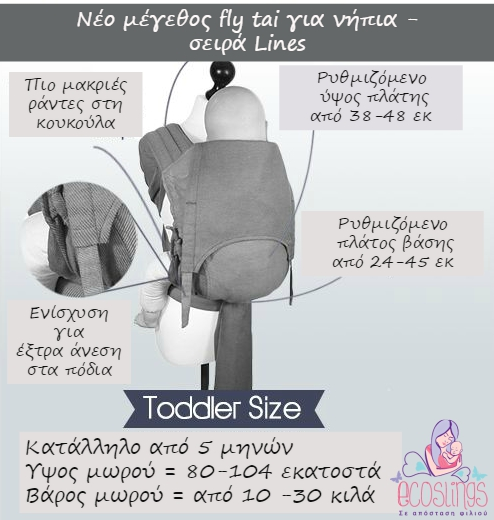 differences_flytai_babysize_newsize_toddlersize